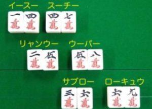 海物語リーチ目 麻雀牌
