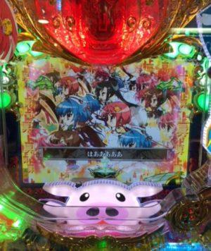 CR恋姫無想99Ver.