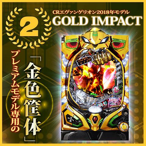 CRエヴァンゲリオン2018年モデル GOLD Impact