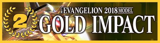 CRエヴァンゲリオン2018年GOLD Impact遊デジ