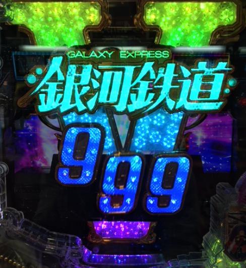 CR銀河鉄道999甘デジ