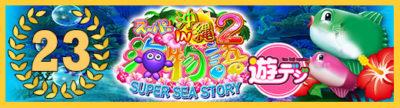 スーパー海物語IN沖海2ライトミドル