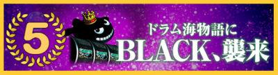 CRドラム海物語BLACKライトミドル