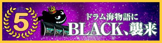 CRドラム海物語BLACK遊デジ