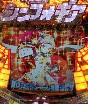 CRフィーバー戦姫絶唱シンフォギア1