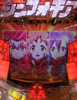 CRフィーバー戦姫絶唱シンフォギア4