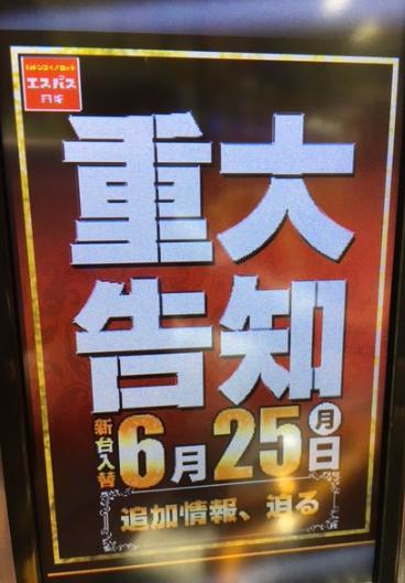 CR北斗無双甘デジ