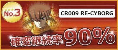 CR009ライトミドル215Ver