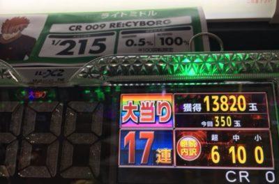 CR009ライトミドル215