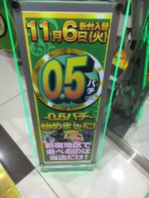 0.5円パチンコ