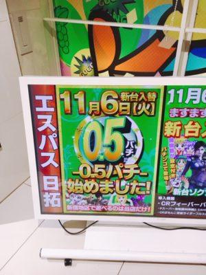 パチンコ0.5円