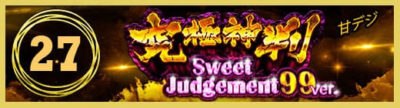 PA究極神判 Sweet Judgement 99Ver.