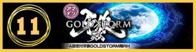 PA牙狼 GOLD STORM 翔 設定付き