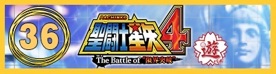 PA聖闘士星矢4 The Battle of