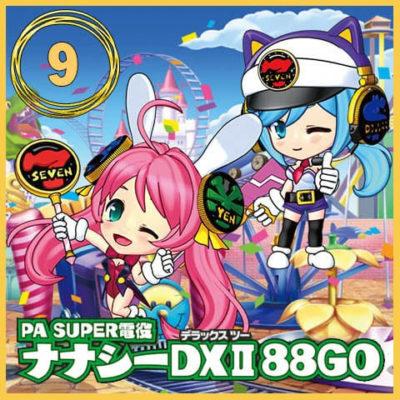 PA電役ナナシーDXⅡ88GO