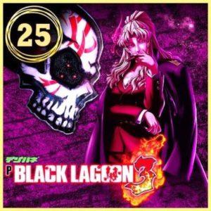デジハネP BLACK LAGOON3