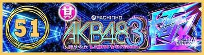 P AKB48 3 誇りの丘 甘デジ