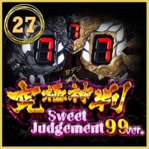 PA究極神判 Seet Judgment 99Ver.
