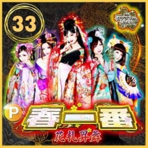 P春一番 ~花札昇舞~ 6段階設定付き