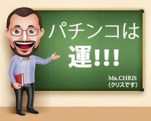 ミスタークリス