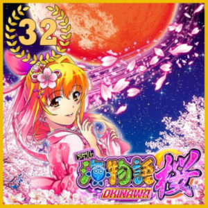 Pドラム海物語 IN 沖海 桜