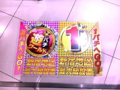 4円甘デジ 1パチ
