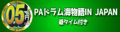 PAドラム海物語IN JAPAN-2