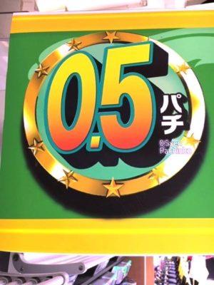 0.5円パチンコ看板