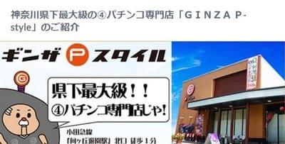 GINZA P-style 外観