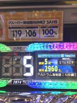 Pスーパー海物語 IN 沖縄2出玉データー