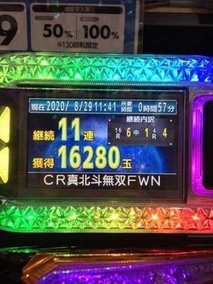 北斗無双11連チャン width=