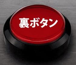 拳 ボタン 8 裏 の 北斗