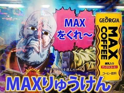 MAXりゅうけん