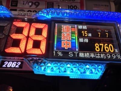 15連チャン