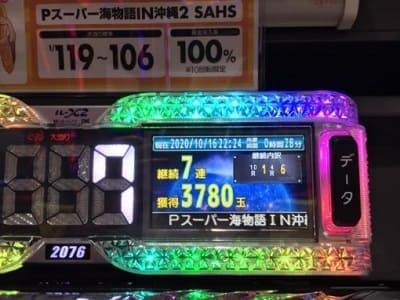 パチンコ夜からオススメ3台目7連チャン