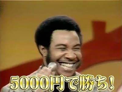 5000円で勝ち!