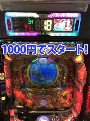 海物語1000円でスタート