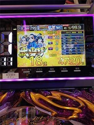 パチンコ4円甘デジ18連チャン